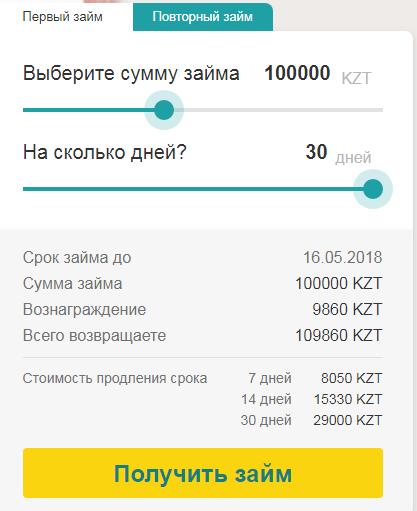 Тенго - займы в казахстане