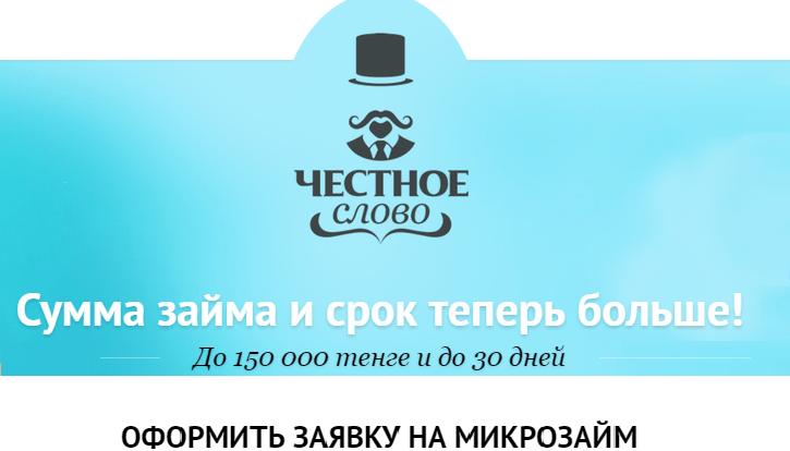 Честное слово Казахстан