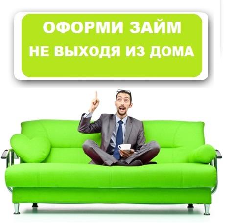 Микрокредиты онлайн кз
