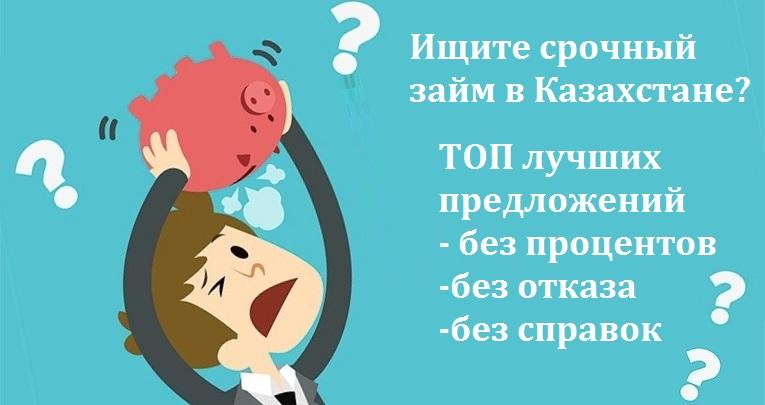 Срочный займ в Казахстане