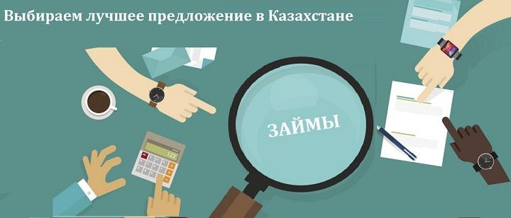 Лучшие займы в Казахстане