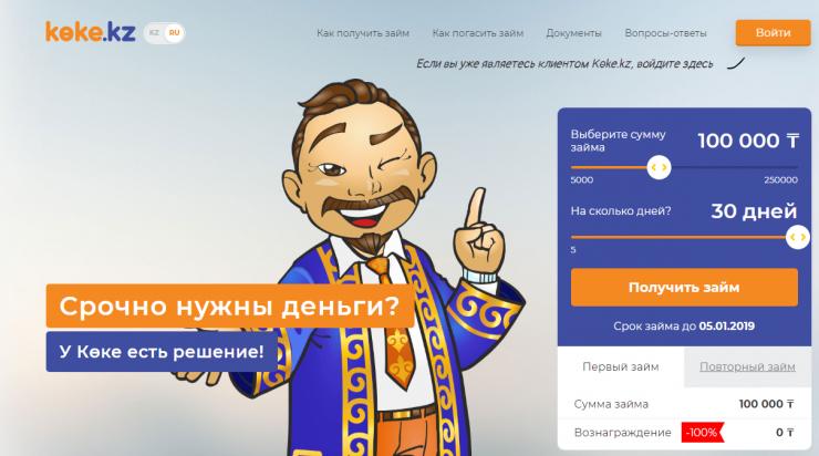 займы kz займы на карту без процентов microzaim24.ru
