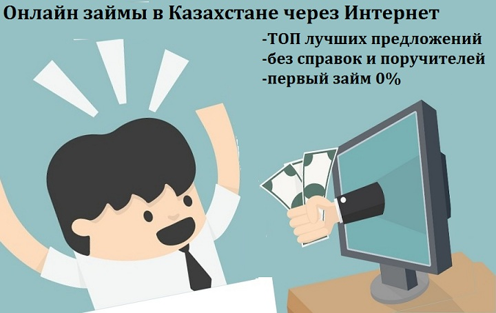 Онлайн займы в Казахстане через Интернет