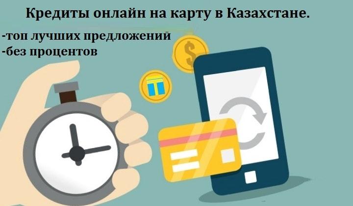 кредиты онлайн на карту