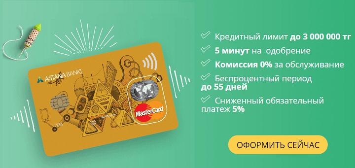 Кредитная карта Астана банк