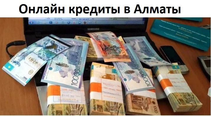 онлайн кредиты в Алматы