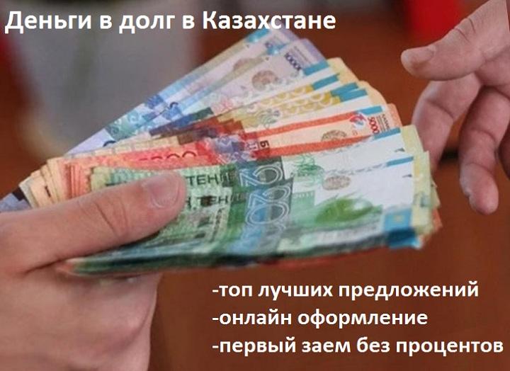 Деньги онлайн на карту