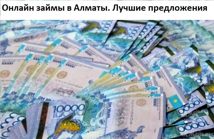 Займы в Алматы