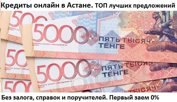 Кредиты в Астане