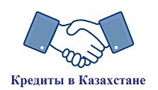 кредит онлайн в Казахстане