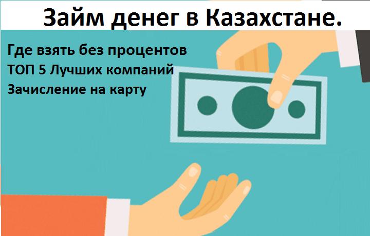 займ денег