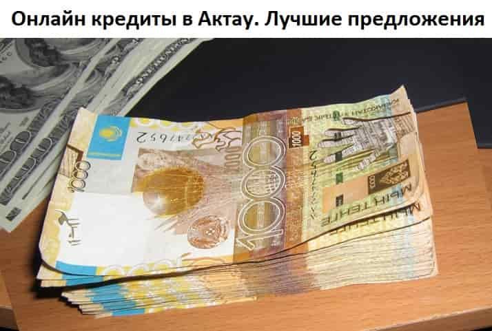 кредиты в Актау