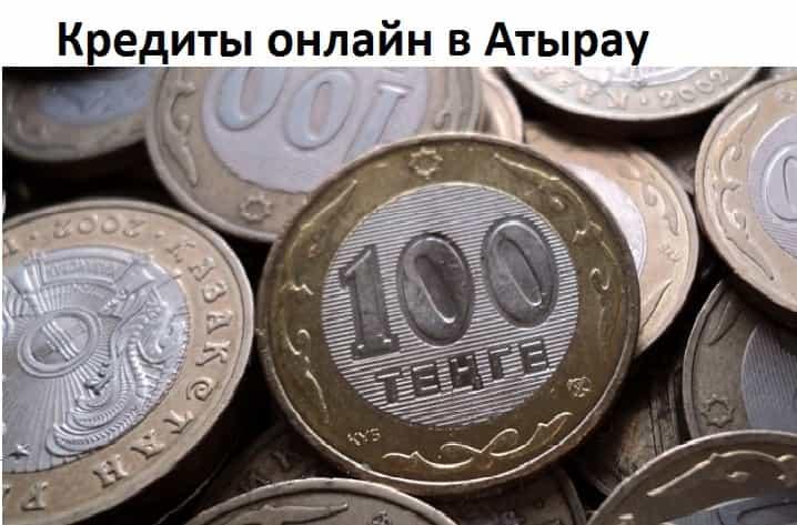 Кредит в Атырау