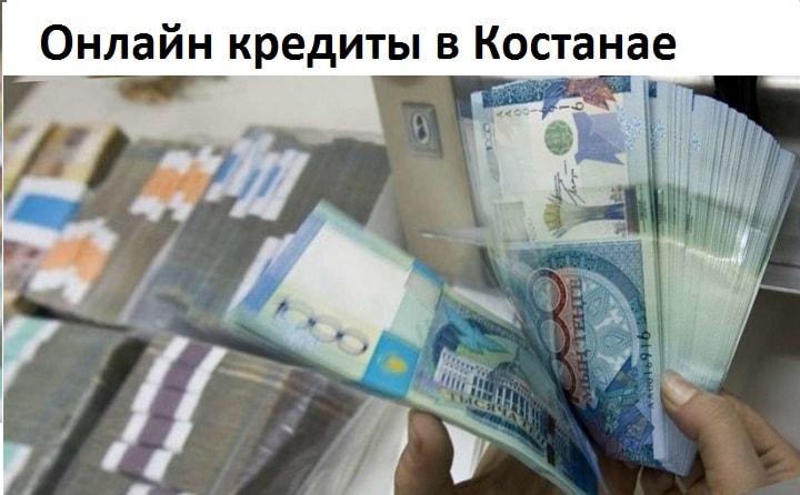 кредиты в усть каменогорске без подтверждения доходов ипотека без справок о доходах и поручителей краснодар