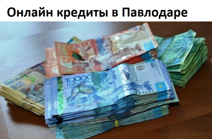 кредиты в Павлодае