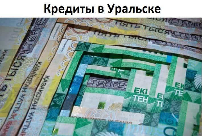 Кредиты в Уральске