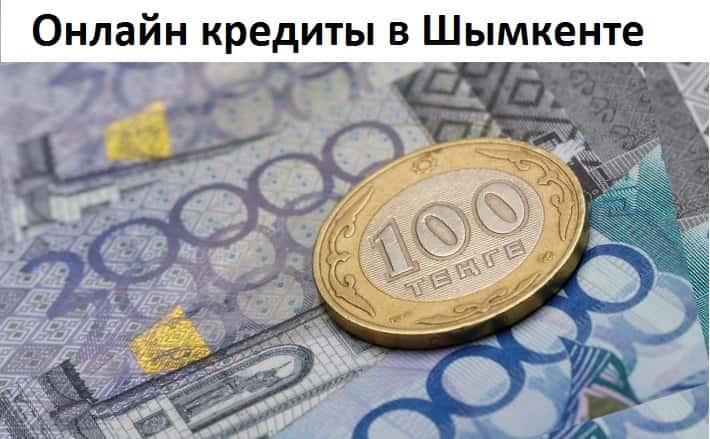 кредиты в Шымкенте