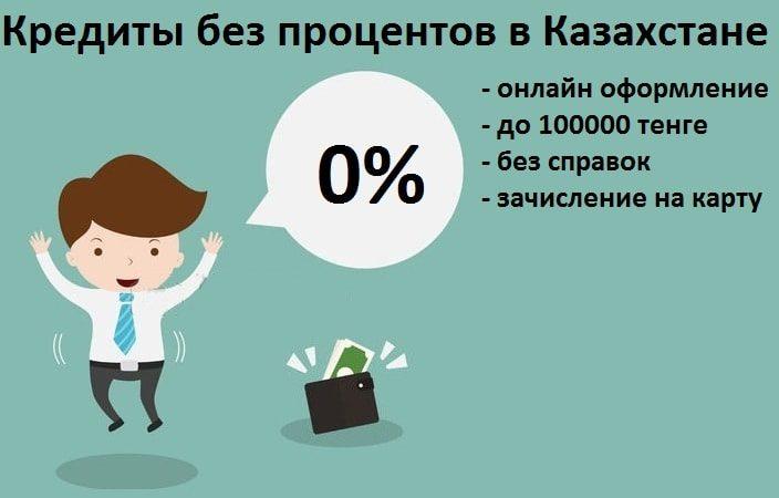 Займ без процентов в казахстане взять займ в майкопе