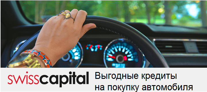 кредиты на авто