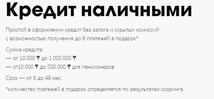 кредит наличными Хоум банк